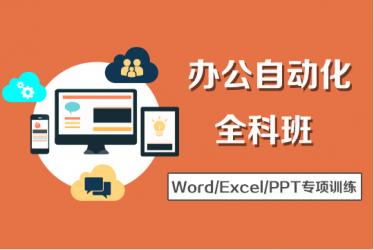 广州电脑办公自动化培训,三大软件基础学到精通