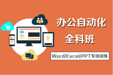 广州电脑办公培训,office培训哪里有