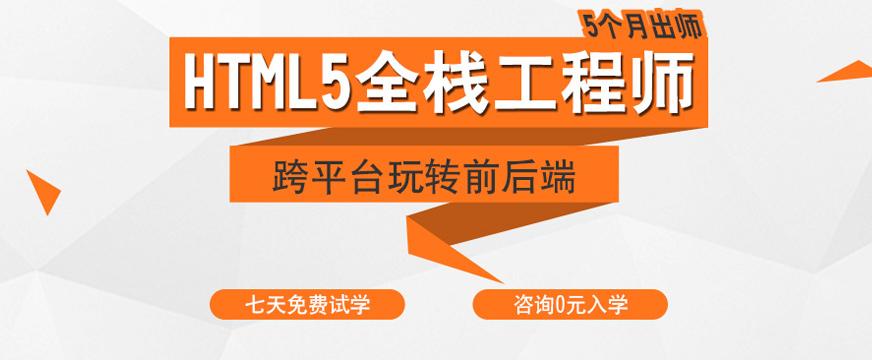 广州HTML5培训,广州HTML5培训机构