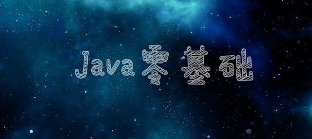 萝岗区Java零基础应该如何去学习呢?
