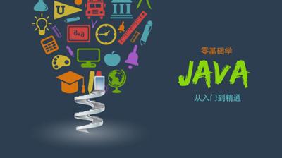 Java要怎么学效果更好_中山Java太难要怎么学习才有效果