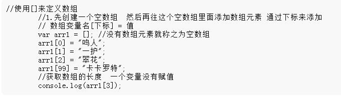 广州学习JS数组是什么?_广州北大青鸟有HTML学习吗?