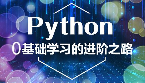 江门北大青鸟:python编程都在用哪些开发工具